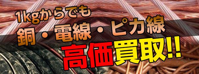 銅・電線・ピカ線高価買取!!